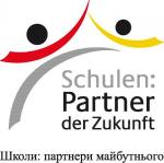 Школи: партнери майбутнього